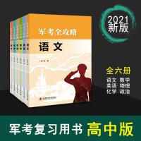 2021年军队院校招生统考复习用书完全解读军考全攻略部队士兵考军校资料丛书全6册