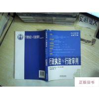 【二手旧书8成新】行政执法与行政审判(2012年第6集・总第56集)