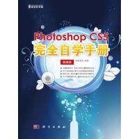【正版二手书9成新左右】Photoshop CS5自学手册(全彩DVD)(76个视频教程文件,播放时间长达978703