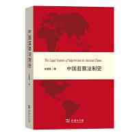 中国监察法制史 商务印书馆
