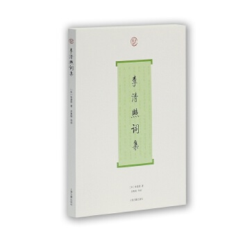 李清照词集(pdf+txt+epub+azw3+mobi电子书在线阅读下载)