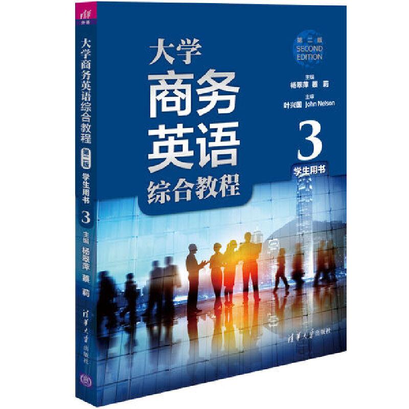 大学商务英语综合教程(第二版)学生用书3