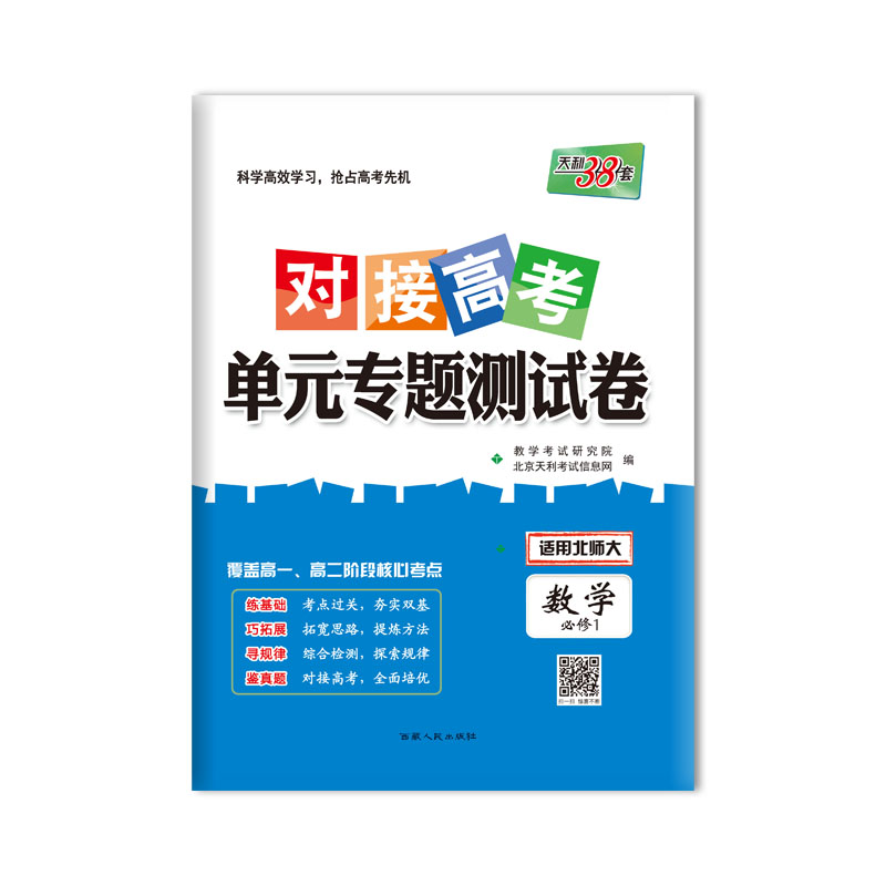 天利38套 2019对接高考·单元专题测试卷--数学(北师大必修1)