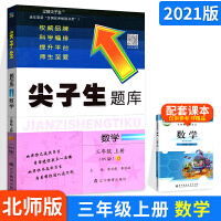 尖子生题库 *升级 小学数学 三年级上册数学辅导书 BS版 北师版 3年级数学上册练习册 北京师大
