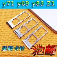 适用于步步高VIVO Z3 Y71 Y81S 卡托VIVOY97卡托Z1卡槽手机SIM卡 Y69金色卡托 送取卡针