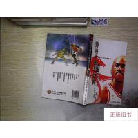 【二手旧书8成新】乔丹篮球宝典:卷2降龙八掌篇