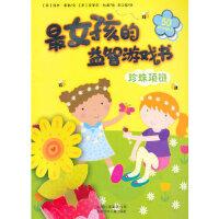 最女孩的益智游戏书珍珠项链 (英)泰勒 文,(英)杜威 绘,易江菊 北京少年儿童出版社
