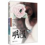 明媚(匪我思存 出道5年首部散文集,2011极致美文华彩绽放)