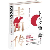 丰田传:丰田公司官方唯yi授权 彻底学习、了解丰田精神的jue佳好书!