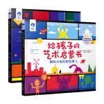 给孩子的艺术启蒙书全2册 颜色大街的那些事儿+设计真好玩