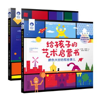 给孩子的艺术启蒙书全2册 颜色大街的那些事儿+设计真好玩 这是一套极简艺术原理书!轻松掌握艺术创作的奥秘