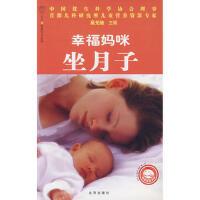 【旧书二手书9成新】 幸福妈咪坐月子 吴光驰 9787200070422