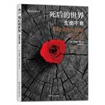 【TH】死后的世界 著者:雷蒙德穆迪(Raymond A.Moody)、译者:林宏涛 世界图书出版公司 9787510