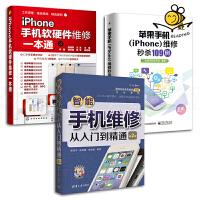 3本 智能手机维修从入门到精通 第2版+iPhone手机软硬件维修一本通+苹果手机iPhone维修秒杀109例 教程书