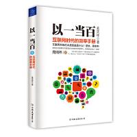 《以一当百:互联网时代的效率手册》(互联网思维的本质到底是什么?是快,是效率!如何在互联网时代提高企业的效率和创新力,使你的企业以一当百?北京奇虎科技有限公司董事长周鸿�t鼎力推荐。)