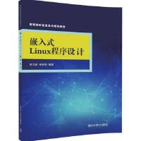 嵌入式Linux程序设计