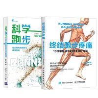 【全2册】科学跑步:跑步损伤的预防与康复指南+终结跑步疼痛新手跑者进阶跑者成长手册跑步健身健康生活养