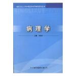 全新正版图书 病理学 陈瑞芬 天津科技翻译出版公司 9787543324848 缘为书来图书专营店