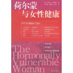 荷尔蒙与女性健康