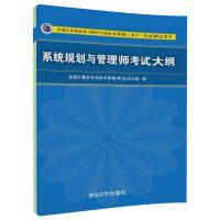 系统规划与管理师考试大纲