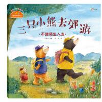 我来保护你系列【三只小熊去郊游 不跟陌生人走】儿童行为习惯培养故事书 0-3-6岁幼儿园教育早教绘本 男孩女孩 宝宝性启