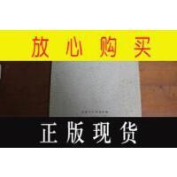 【二手旧书9成新】【正版现货】中亚佛教美术 西域文化研究第5 抽印版 大16开 书背下部有破 签
