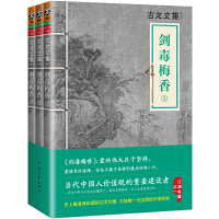 古龙文集・剑毒梅香