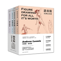路米斯经典美术课(套装全4册) 上海人民美术出版社