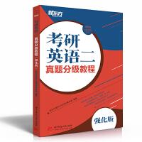 考研英语二真题分级教程(强化版)新东方决胜考研丛书