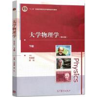 大学物理学 第三版 下册 第3版