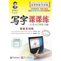 【TH】写字课课练 人教版 智能互动版 二年级(上册) 司马彦 印刷工业出版社 9787514210088