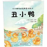 丑小鸭 (丹)汉斯・克里斯蒂安・安徒生(Hans Christian Andersen) 原著;吴晓静 改编 著作