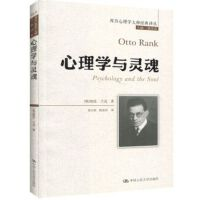 现货 心理学与灵魂 奥托·兰克 著 中国人民大学出版社