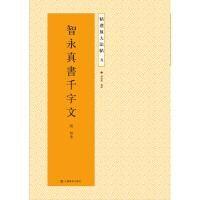 精选放大法帖五:智永真书千字文