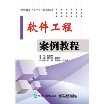 软件工程案例教程(pdf+txt+epub+azw3+mobi电子书在线阅读下载)