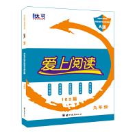 爱上阅读 英语专项特训 完型填空与阅读理解 A版 九年级
