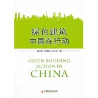 【TH】绿色建筑:中国在行动(中国绿色建筑的现在和未来。) 韩文科,张建国 中国经济出版社 9787513626415
