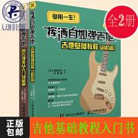 挥洒自如弹吉他吉他基础教程音阶篇+挥洒自如弹吉他即兴弹奏从入门到精通(共2本)
