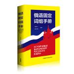 俄语固定词组手册