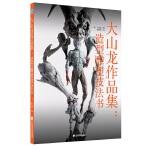 大山龙作品集:造形雕塑技法书
