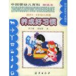 养成好习惯(注音版)(适合2-5岁幼儿阅读)――中国婴幼儿百科精选本