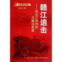 ―赣江追击:追击江西残敌与赣边剿匪 胡元斌 蓝天出版社