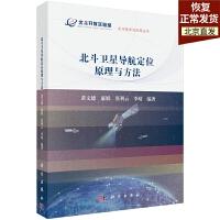 北斗卫星导航定位原理与方法 黄文德 等 著 科学出版社 出版 正版书籍 自然科学 地球科学 测绘学 978703060