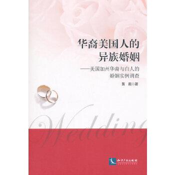 华裔美国人的异族婚姻