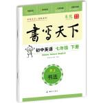 初中英语七年级下册字帖RJ人教版 书写天下米骏硬笔书法