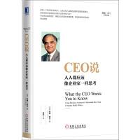 CEO说:人人都应该像企业家一样思考(团购,请致电400-106-6666转6)