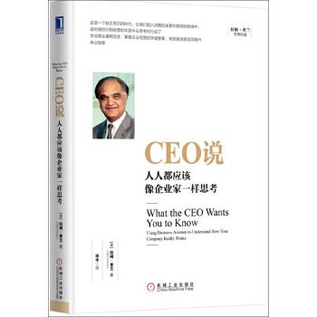 CEO说(pdf+txt+epub+azw3+mobi电子书在线阅读下载)