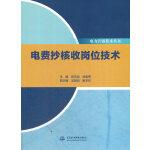 电费抄核收岗位技术(电力营销技术丛书)
