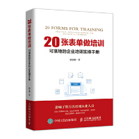 20张表单做培训 可落地的企业培训实操手册