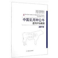 2019中国乳用种公牛遗传评估概要